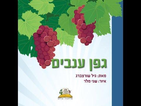 שעת סיפור: הספר 'גפן ענבים' בקריאה לפעוטות