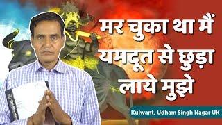 Kulwant Udham Singh Nagar UK