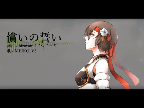【MEIKO_V3】 償いの誓い 【オリジナル】
