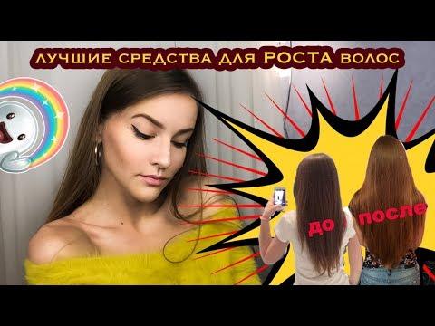 Аптечные средства для быстрого роста волос