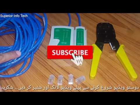 How to Fix Networking Cable RJ46 Connector in Urdu/Hindi