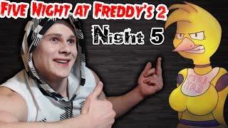 НАТЯНУЛИ! - Five Night at Freddy