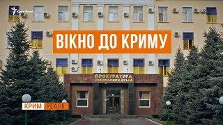 Херсонські вікна для «прокурорів» Криму   «Крим.Реалії»