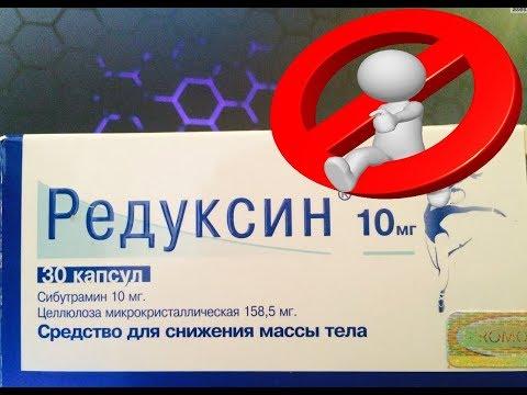 Редуксин правила отпуска в аптеке