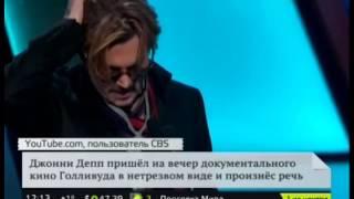 Актер Джонни Депп вышел пьяным на сцену