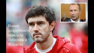 Новые подробности скандала Лебедева и Жиркова после кубка конфедераций. Новости футбола