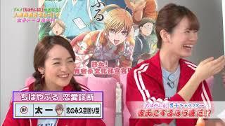 『ちはやふる2』放送記念!人気声優オフレコ!?