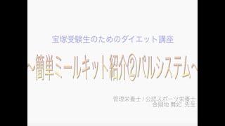 宝塚受験⽣のダイエット講座〜簡単ミールキット紹介②パルシステム〜のサムネイル画像