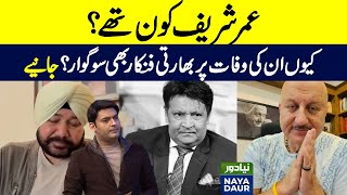 Who Was Umar Sharif