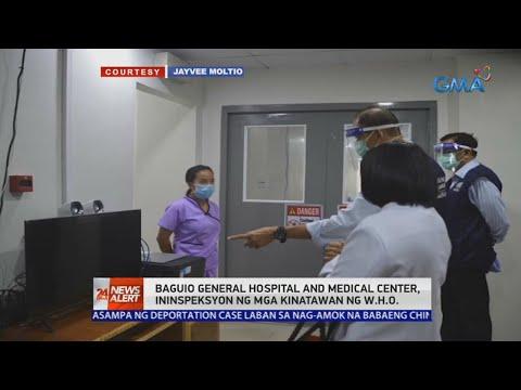 [GMA]  24 Oras News Alert: Baguio General Hospital and Medical Center, ininspeksyon ng mga kinatawan ng WHO