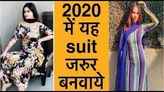 2020 के Trendy Suits Designs #fashion #stylingtips #latesttrend /punjabi Suits
