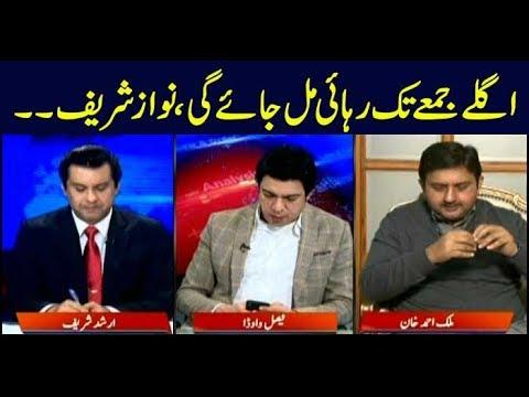 Power Play   Arshad Sharif    ARYNews   14 February 2019