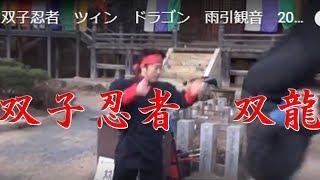 双子忍者ツィンドラゴン雨引観音2018