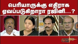 Nerpada Pesu: பெரியாருக்கு எதிராக ஏவப்படுகிறாரா ரஜினி...?  | 23/01/2020