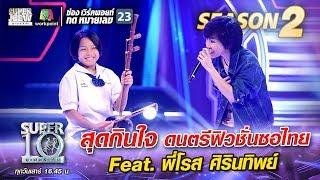 """สุดกินใจ ดนตรีฟิวชั่นซอไทย """"น้องเปี๊ยะ"""" Feat.พี่โรส ศิรินทิพย์   SUPER 10 Season 2"""
