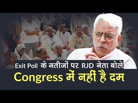 Haryana Maharashtra Exit Poll 2019 में Congress, BJP से क्यों फिसड्डी, सुनिए Shivanand Tiwari को |