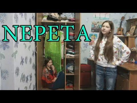 NEPETA МРАЧНЫЙ КЛИП