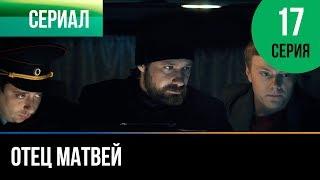 Отец Матвей 17 серия - Мелодрама | Фильмы и сериалы - Русские мелодрамы