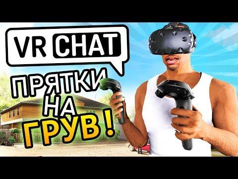 VRCHAT - ПРЯТКИ НА ГРУВ СТРИТ❌(HTC Vive - Монтаж)