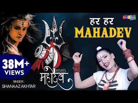 सावन स्पेशल DJ शिव भजन | Har Har Mahadev Shambhu | हर हर महादेव संभु  | Shahnaaz Akhtar | ShivBhajan