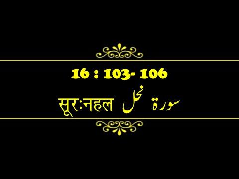 Surah Nah'l (16:103 -106)