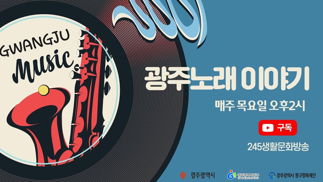 광주노래 이야기 30회 초대가수 김찬
