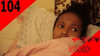 Mogachoch Drama - Part 104  New Ethiopian Drama