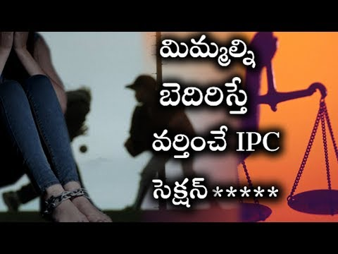 మిమ్మల్ని ఎవరైనా బెదిరిస్తున్నారా..వాళ్లకి వర్తించే IPC సెక్షన్ ఇదే !   All IPC Sections in Telugu