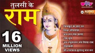 Best Ram Bhajans – Tulsi Ke Ram | New Ram Bhajan Hindi 2020 | Shree Ramchandra Kripalu Bhajman