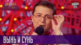Вынь и сунь - две противоположности Сергея Соседова | Вечерний Квартал