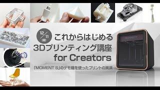 これからはじめる3Dプリンティング講座 for Creators