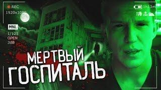Ночь в Заброшенной Больнице с бандитами | GhostBuster Охотник за привидениями