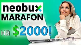 MARAFON на $2000! NeoBux -Эпизод 1...