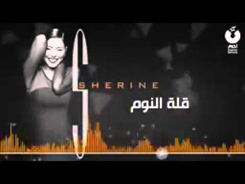 شيرين قلة النوم Sherine Ellet El Nom