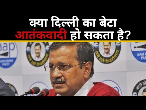 क्या दिल्ली का बेटा आतंकवादी हो सकता है ?