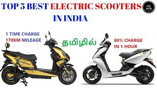Top 5 Best Electric Scooters In India (தமிழில்)