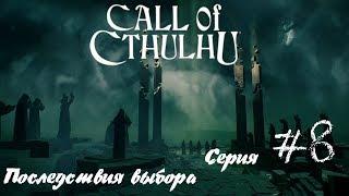 Call of Cthulhu прохождение /#8 Искатель истины