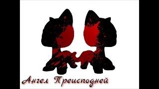 """LPS сериал """"Ангел Преисподней""""  6 """