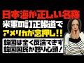「日本海」が正しい名称!訂正報道でアメリカが念押し。韓国は全く反論できす怒り心頭!!