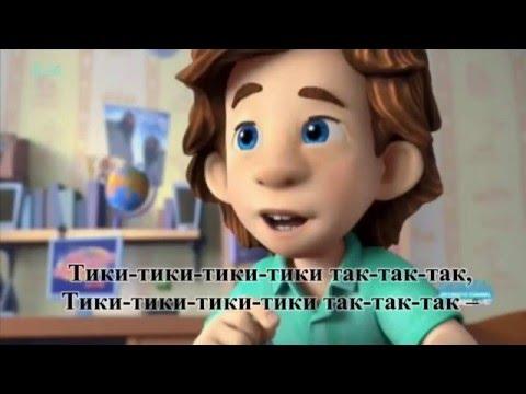 """Часики. Песня из мультфильма """"Фиксики"""", с субтитрами."""