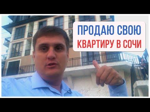 Продаю свою квартиру в Сочи