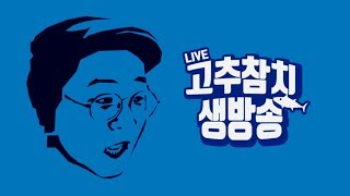 [고추참치 live] 포트나이트 스트리머 대전! 상금 200만원 주인공은 누구~!!? (8시 시작)