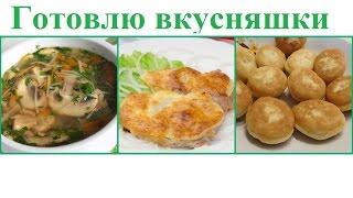 Готовлю  на пару дней! Грибной суп, картошку с мясом, пышки. Простые рецепты