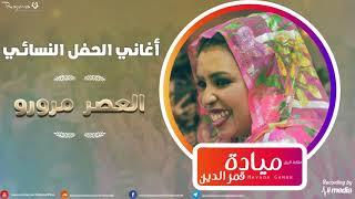 تحميل و مشاهدة مياده قمر الدين - العصر مرورو - الحفل النسائي 2 MP3
