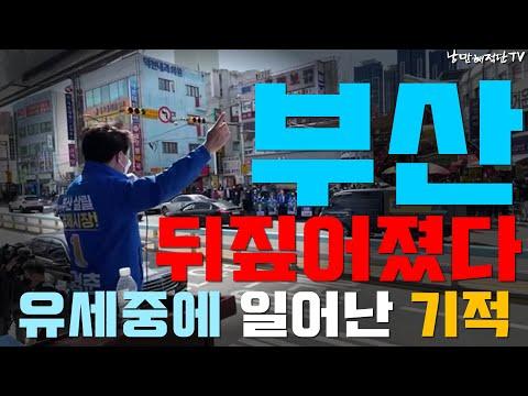 """이미,부산 뒤짚어졌다. 김영춘후보 """"유세중에 일어난 기적"""""""
