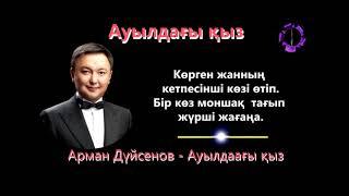Арман Дүйсенов - Ауылдағы қыз (БейнеМәтін)