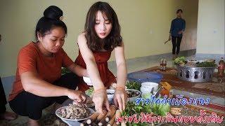 ทางผ่านสู่เวียดนาม EP.14 สาวไทดำเมืองแถง พาชมวิถีการกินแบบดั้งเดิม
