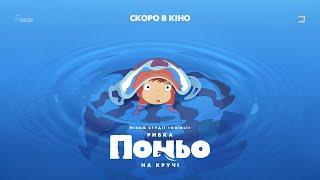 Рибка Поньо на кручі — офіційний трейлер українською від KyivMusicFilm
