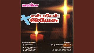 Pirandidhu Jeeva Pudhu - YouTube
