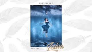 Luina - Растворись (audio)